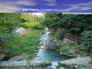 река Учан-су ( Водопадная) 8 км