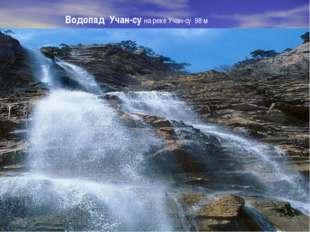 Водопад Учан-су на реке Учан-су 98 м