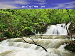 река Улу- Узень 12 км