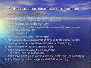 Список использованных источников: http://zanimatika.narod.ru/Nachalka10.htm h