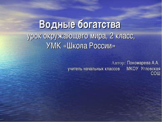Водные богатства урок окружающего мира, 2 класс, УМК «Школа России» Автор: По...