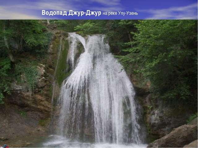Водопад Джур-Джур на реке Улу-Узень
