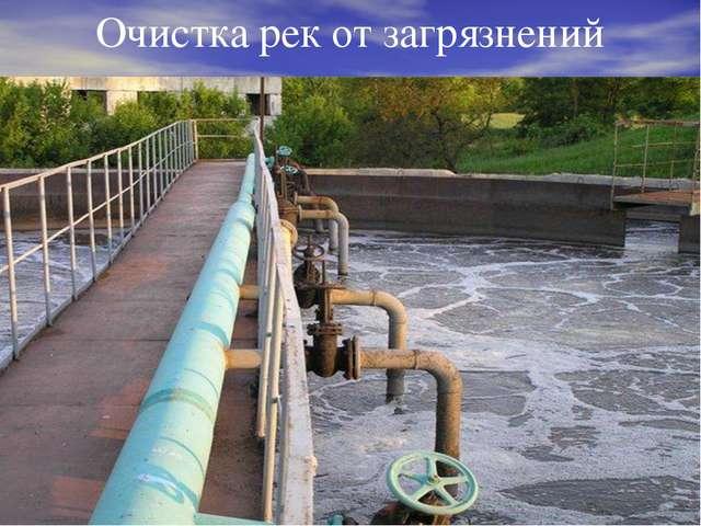 Очистка рек от загрязнений