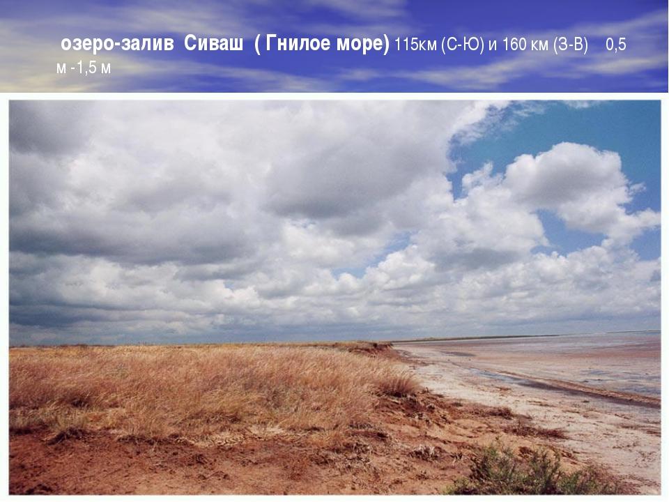 озеро-залив Сиваш ( Гнилое море) 115км (С-Ю) и 160 км (З-В) 0,5 м -1,5 м