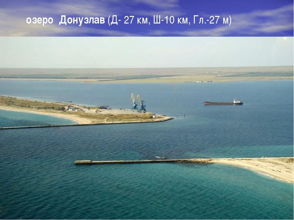 озеро Донузлав (Д- 27 км, Ш-10 км, Гл.-27 м)