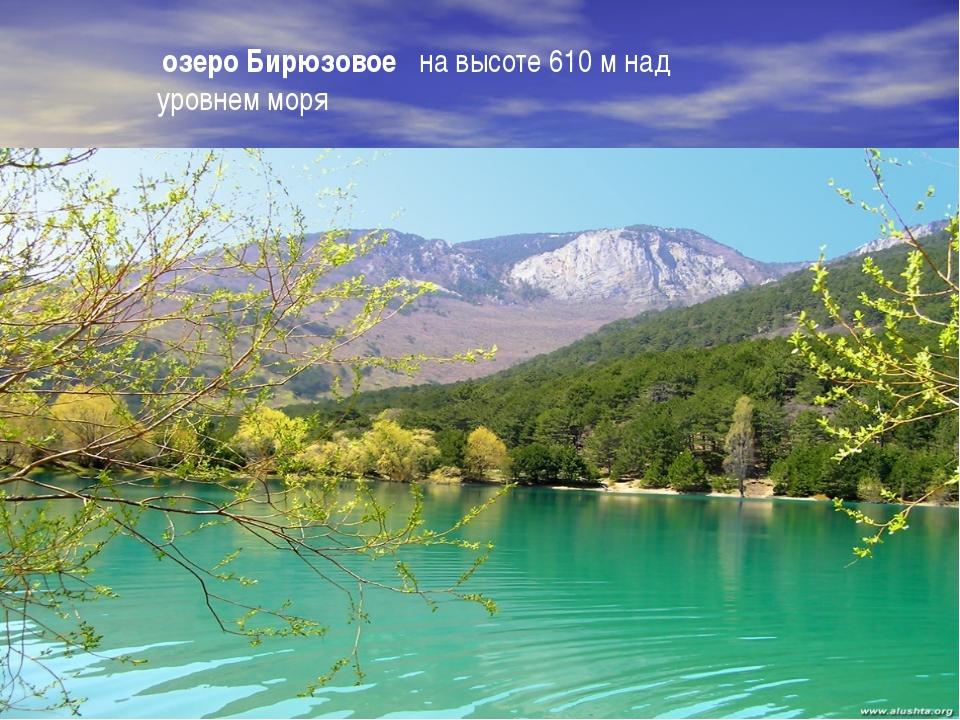 озеро Бирюзовое на высоте 610 м над уровнем моря