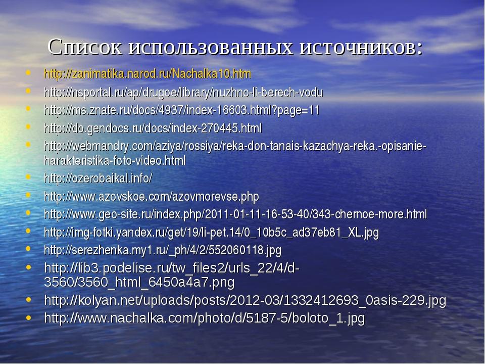 Список использованных источников: http://zanimatika.narod.ru/Nachalka10.htm h...