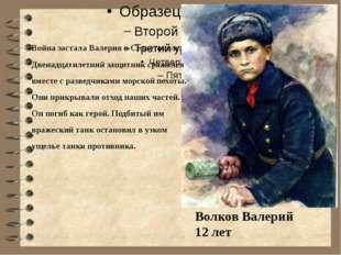 Война застала Валерия в Севастополе. Двенадцатилетний защитник сражался вмес