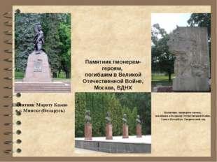 Памятник Марату Казею в г. Минске (Беларусь) Памятник пионерам-героям, погиб