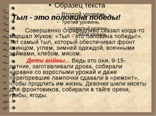 Совершенно справедливо сказал когда-то маршал Жуков: «Тыл - это половина п