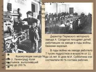 Фрезеровщик завода № 654 (г. Ленинград) Коля Мартьянов, выполнявший норму