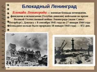 Блокадный Ленинград Блокада Ленинграда — военная блокада немецкими, финскими
