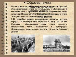 В конце августа 1941 немецкие части прорвали Лужский оборонительный рубеж и