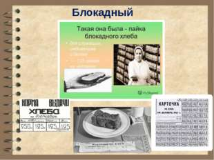 Блокадный хлеб