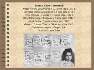 Записи Тани Савичевой Женя умерла 28 декабря в 12 часов утра 1941 г. Бабушка