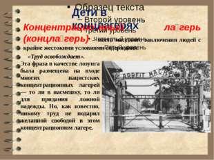 Дети в концлагерях Концентрацио́нный ла́герь (концла́герь) – место массового