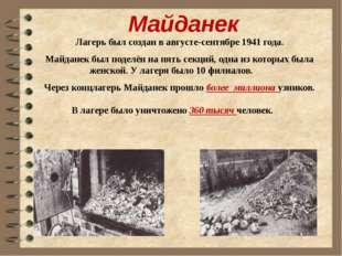Майданек Лагерь был создан в августе-сентябре 1941 года. Майданек был поделё