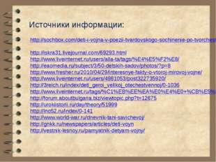 http://sochbox.com/deti-i-vojna-v-poezii-tvardovskogo-sochinenie-po-tvorches