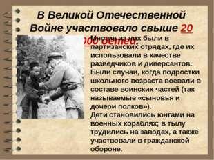 В Великой Отечественной Войне участвовало свыше 20 000 детей. Многие из них