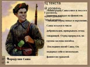 Ленинградец Саша ушел в леса и в одиночку нападал на фашистов. Однажды отряд