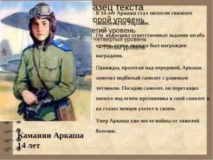 В 14 лет Аркаша стал пилотом связного самолета, на Украине. Он выполнял отве