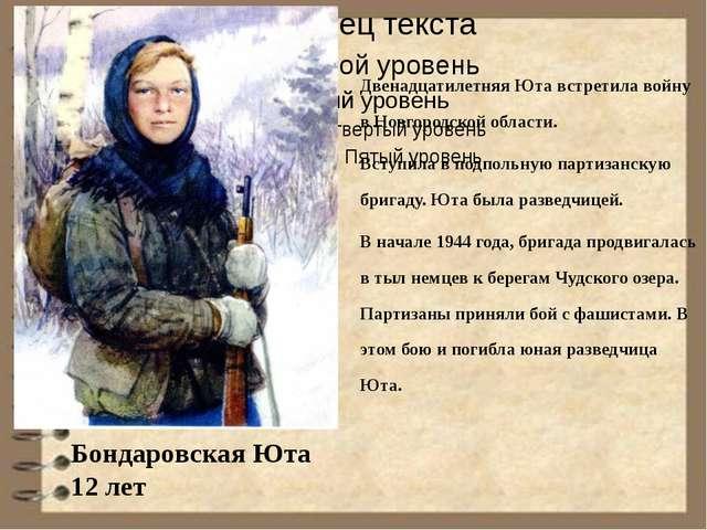 Двенадцатилетняя Юта встретила войну в Новгородской области. Вступила в подп...