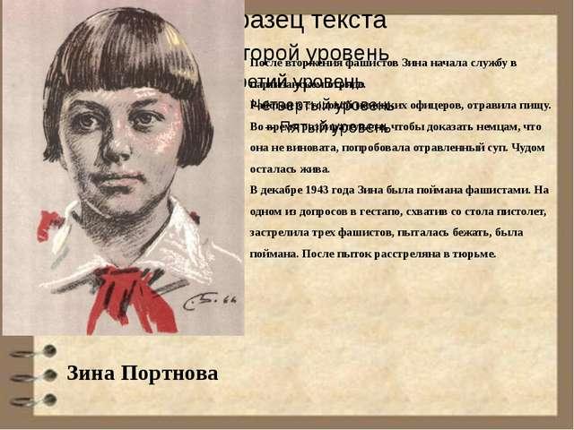После вторжения фашистов Зина начала службу в партизанском отряде. Работая в...