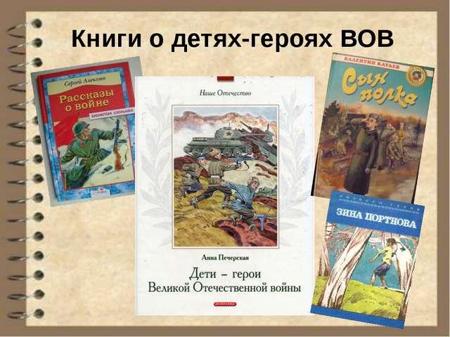 Книги о детях-героях ВОВ