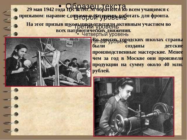 29 мая 1942 года ЦК ВЛКСМ обратился ко всем учащимся с призывом: наравне с о...