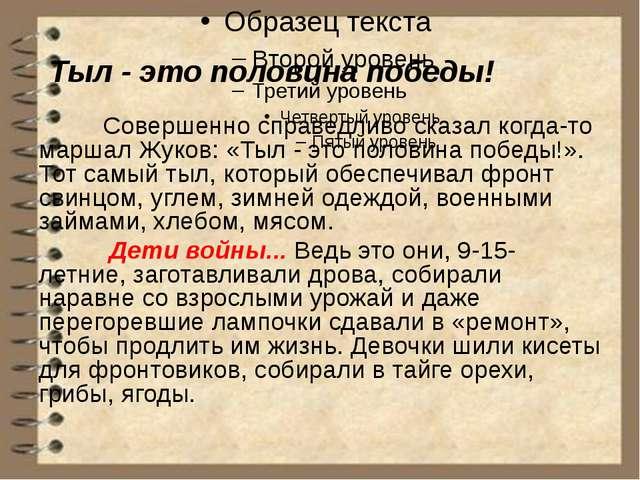 Совершенно справедливо сказал когда-то маршал Жуков: «Тыл - это половина п...