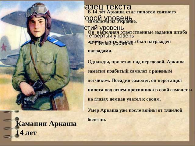 В 14 лет Аркаша стал пилотом связного самолета, на Украине. Он выполнял отве...