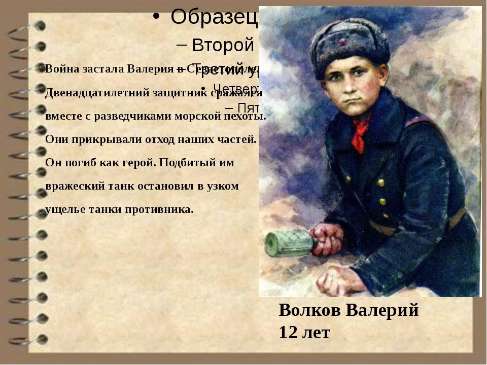 Война застала Валерия в Севастополе. Двенадцатилетний защитник сражался вмес...