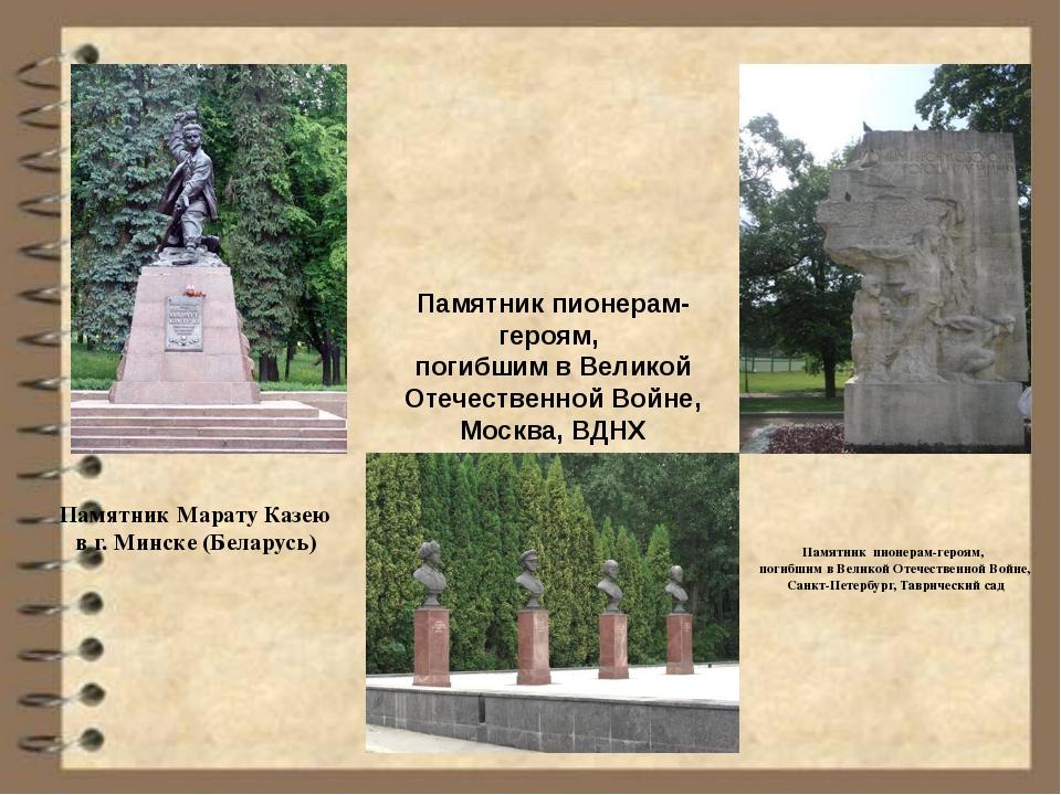 Памятник Марату Казею в г. Минске (Беларусь) Памятник пионерам-героям, погиб...
