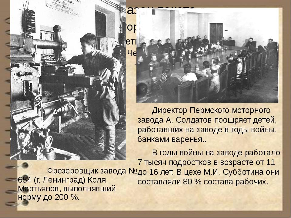 Фрезеровщик завода № 654 (г. Ленинград) Коля Мартьянов, выполнявший норму...