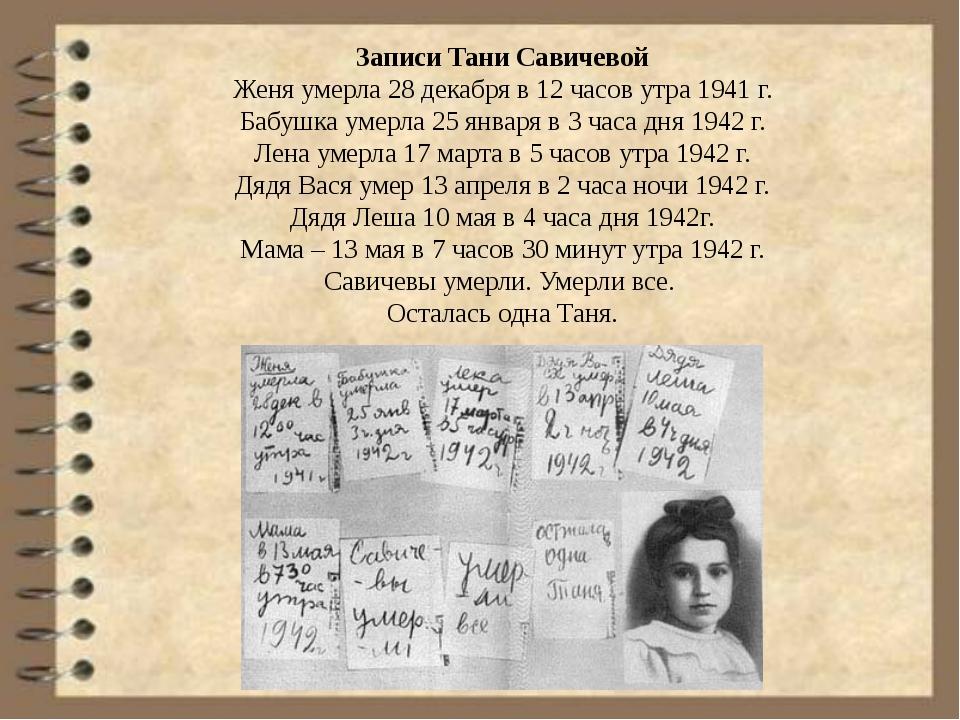 Записи Тани Савичевой Женя умерла 28 декабря в 12 часов утра 1941 г. Бабушка...
