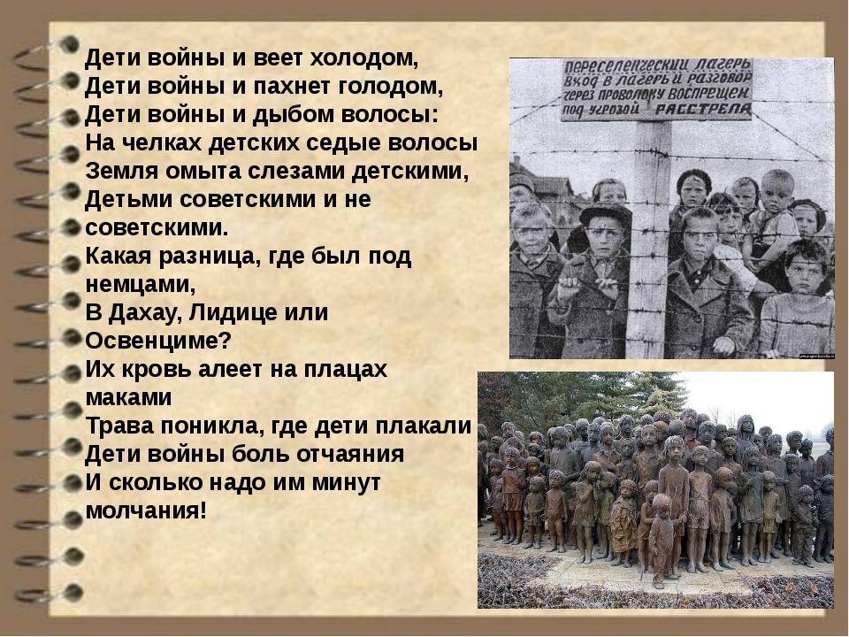 Дети войны и веет холодом, Дети войны и пахнет голодом, Дети войны и дыбом в...