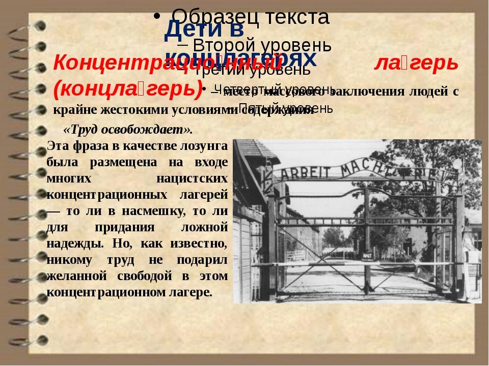 Дети в концлагерях Концентрацио́нный ла́герь (концла́герь) – место массового...