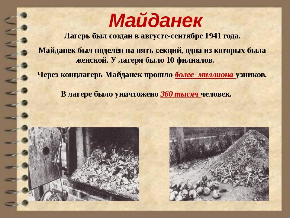 Майданек Лагерь был создан в августе-сентябре 1941 года. Майданек был поделё...