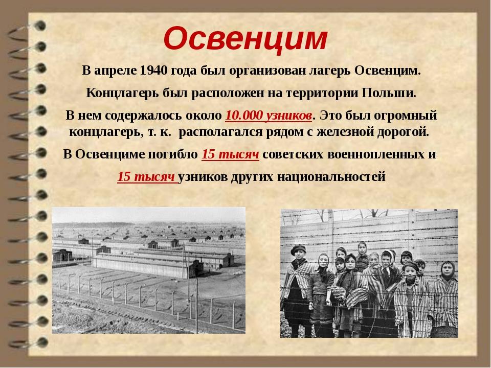 Освенцим В апреле 1940 года был организован лагерь Освенцим. Концлагерь был...