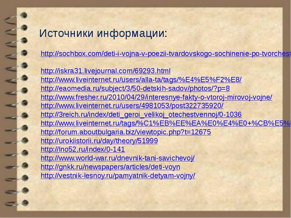 http://sochbox.com/deti-i-vojna-v-poezii-tvardovskogo-sochinenie-po-tvorches...
