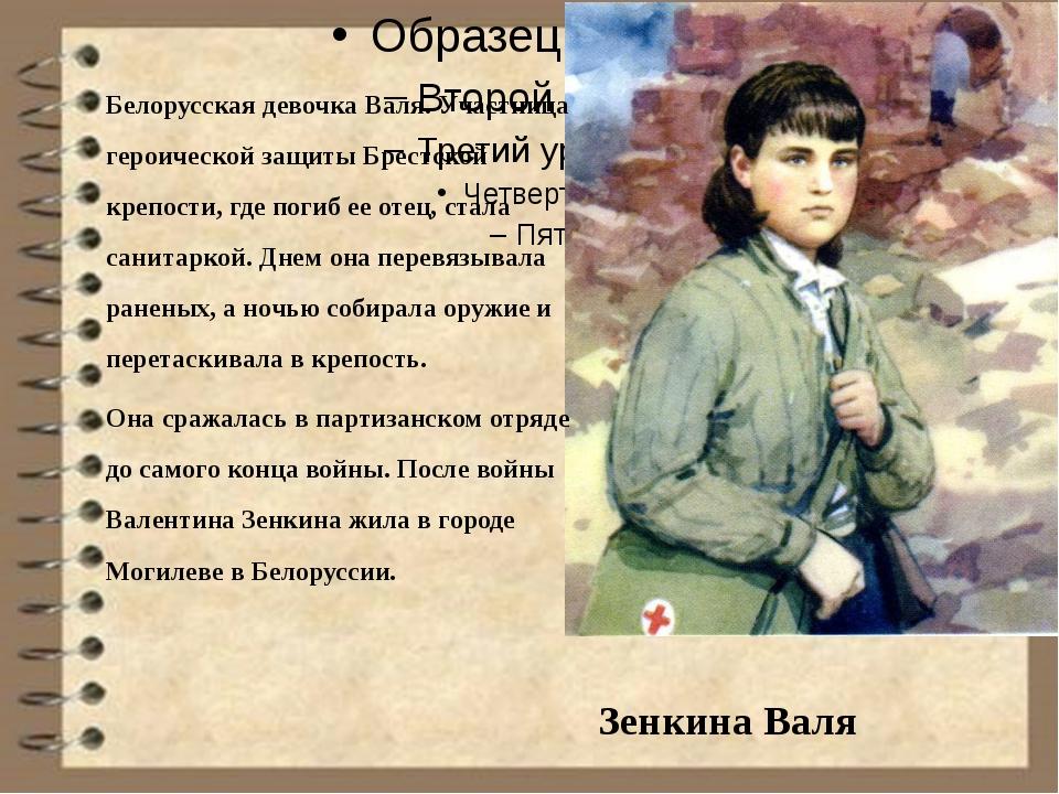 Белорусская девочка Валя. Участница героической защиты Брестской крепости, г...