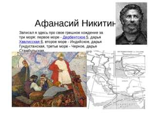 Афанасий Никитин Записал я здесь про свое грешное хождение за три моря: перво