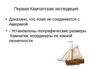 Первая Камчатская экспедиция Доказано, что Азия не соединяется с Америкой - У