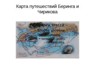 Карта путешествий Беринга и Чирикова