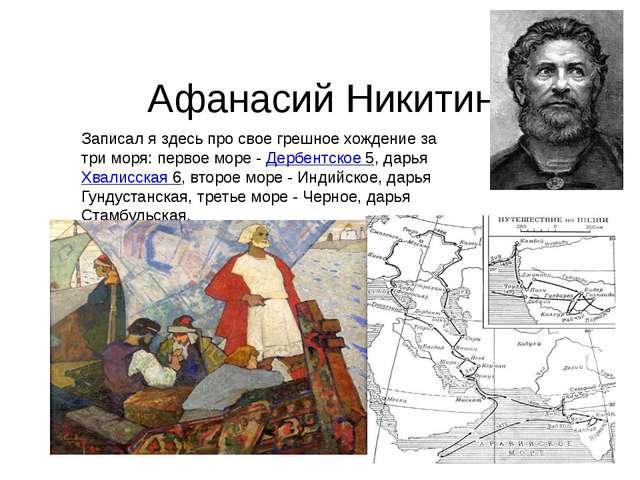 Афанасий Никитин Записал я здесь про свое грешное хождение за три моря: перво...