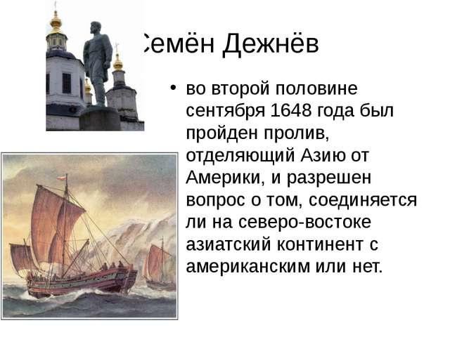 Семён Дежнёв во второй половине сентября 1648 года был пройден пролив, отделя...