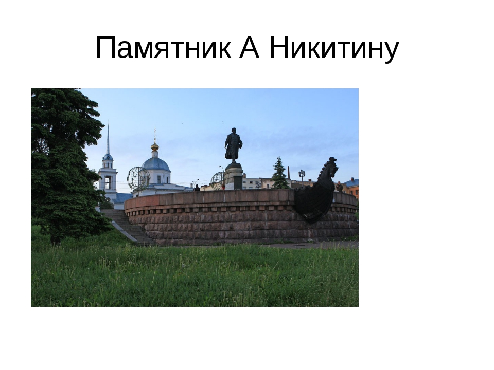 Памятник А Никитину