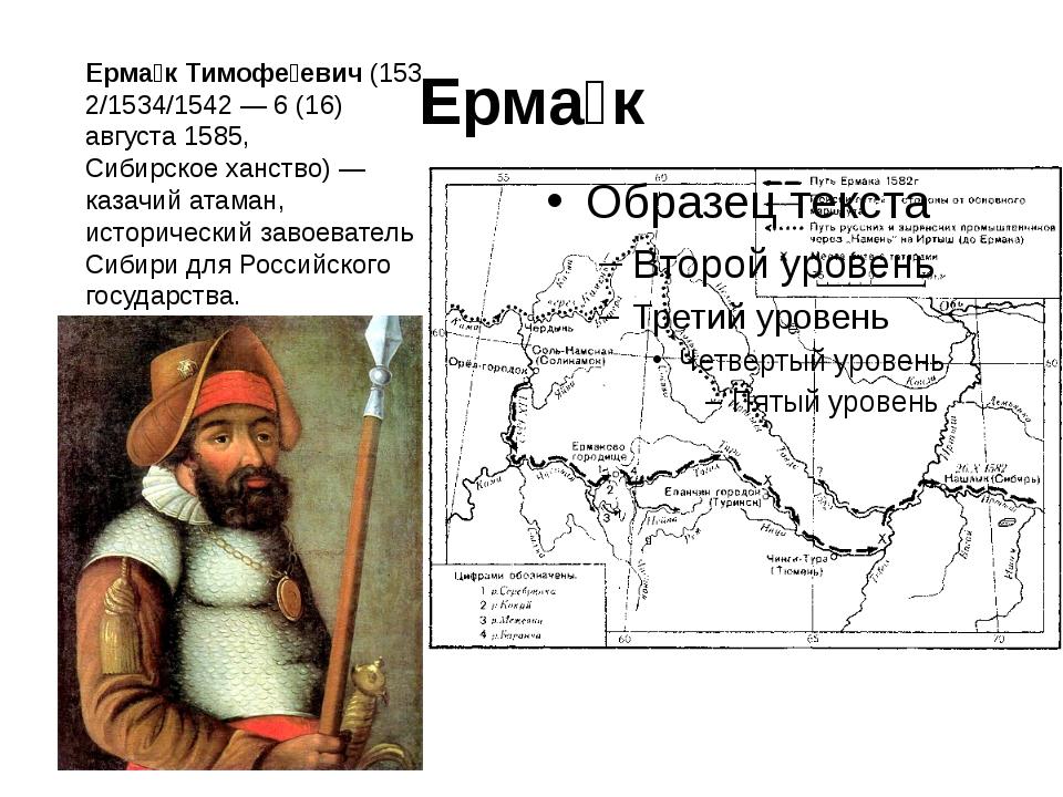 Ерма́к Ерма́кТимофе́евич(1532/1534/1542 — 6 (16) августа 1585, Сибирскоеха...