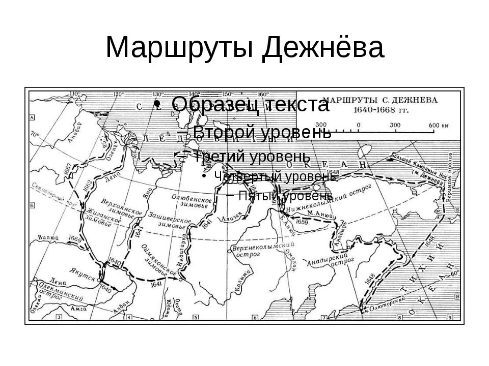 Маршруты Дежнёва