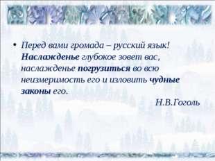 Перед вами громада – русский язык! Наслажденьеглубокое зовет вас, наслажден